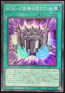 【遊戯王】RUM-幻影騎士団ラウンチ(スーパーレア)20TP-JP302