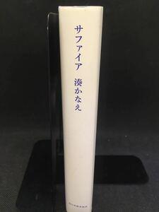 サファイア 湊かなえ 角川春樹事務所 短編集 A2.200720