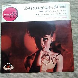 EP レコード コンチネンタル.タンゴ.トップ4