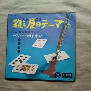 EP レコード 殺し屋のテ-マ