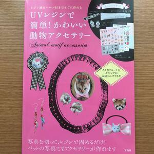 UVレジンで簡単!かわいい動物アクセサリー : レジン液&パーツ付きですぐに作…