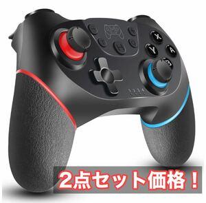 ■2点セット価格!【2021最新】Switch コントローラー HD振動 小型6軸ジャイロセンサー搭載 TURBO連射機能付き Bluetooth Nintendo スイッチ