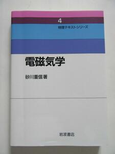 ★即決★砂川重信★物理テキストシリーズ4 「電磁気学」★岩波書店