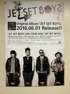 【未使用・非売品】大ポスター JET SET BOYS ジェットセットボーイズ B2≪515mm×728mm≫