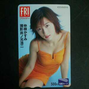 仲根かすみ『Friday フライデー』抽プレ 当選品 図書カード レア 未使用 非売品 グラビア アイドル テレカ、クオカードではないです