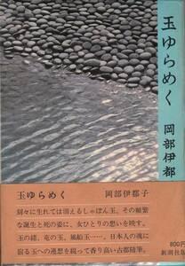 岡部伊都子『玉ゆらめく』(新潮社、昭和50年 初版)、函・帯・元パラ付き。
