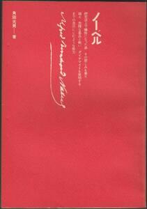 『ポケット偉人伝 ノーベル』(潮出版社、昭和46年 初版)。