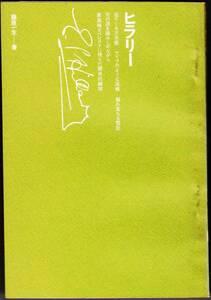 『ポケット偉人伝 ヒラリー』(潮出版社、昭和46年 初版)。