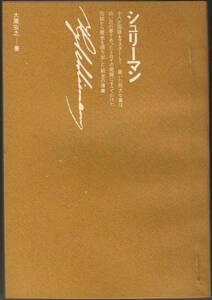 『ポケット偉人伝 シュリーマン』(潮出版社、昭和46年 初版)。