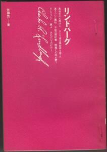 『ポケット偉人伝 リンドバーグ』(潮出版社、昭和46年 初版)。