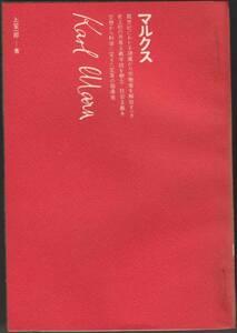 『ポケット偉人伝 マルクス』(潮出版社、昭和46年 初版)。
