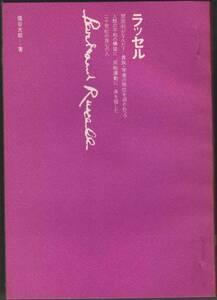 『ポケット偉人伝 ラッセル』(潮出版社、昭和46年 初版)。