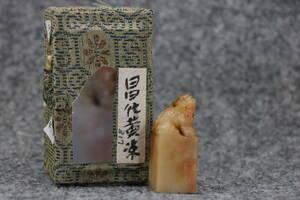 昌化黄凍 印章 龍鈕 重さ23グラム 本体サイズ4x1.6x1.7cm 印材 篆刻