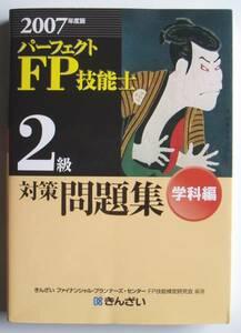 ★2007年度版 パーフェクトFP技能士 2級対策問題集 学科編
