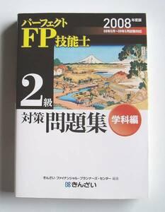 ★[2008年発行]2008年度版 FP技能士2級対策問題集 学科編