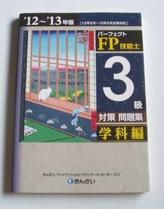[2012年発行]12~13年版 FP技能士3級対策問題集 学科編