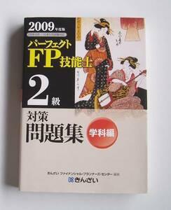 ★[2009年発行]2009年度版 FP技能士2級対策問題集 学科編