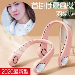 (ホワイト)首かけ扇風機 羽なし 新型四代 携帯扇風機 首かけ 首掛け 扇風機 強力 USB 卓上扇風機 ポータブル 小型 ファン ミニ 作業用