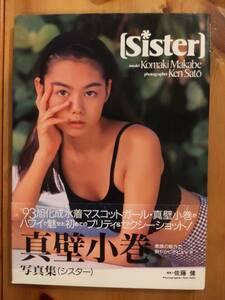 真壁小巻 写真集 Sister 【中古品】【初版】【帯付き】