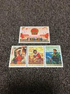 ★既決★ 中国切手 共産党 4種完 未使用 1974年