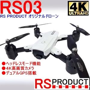 RSプロダクト RS03 白 当社オリジナルドローン 【4Kカメラ】デュアルGPS搭載【200g以下 規制外モデル】 初心者おすすめ (SMRC S20後続機)