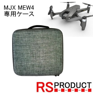 RSプロダクト 専用ケース MJX MEW4-PRO専用 収納力抜群 肩ひも付き ドローン ケース バッグ