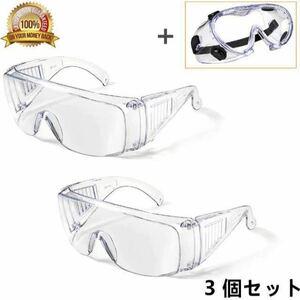 3個セット 細菌飛沫対策眼鏡 防花粉 保護メガネ 透明 軽量