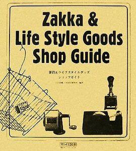 Zakka & Life Style Goods Shop Guide 雑貨&ライフスタイルグッズショップガイド