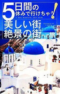 5日間の休みで行けちゃう!美しい街・絶景の街への旅/A‐Works【編】