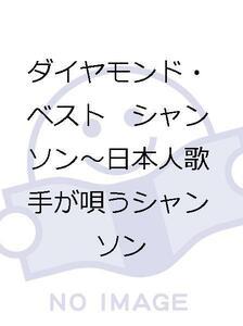 ダイヤモンド・ベスト シャンソン~日本人歌手が唄うシャンソン