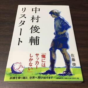中村俊輔 リスタート 著/佐藤俊 文藝春秋 2002年 第1刷