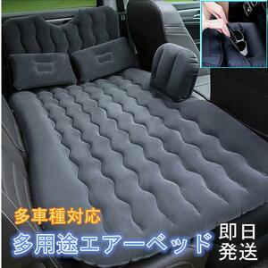 【即日発送】多用途 車中泊エアーベッド 多車種対応 ポンプと枕付き