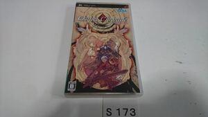ガーネット クロニクル SEGA SONY PSP プレイステーション ポータブル PlayStation ソフト 動作確認済 ゲーム 中古