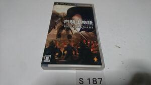白騎士物語 DOGMA WARS SONY PSP プレイステーション ポータブル PlayStation プレステ ソフト 動作確認済 RPG ゲーム 中古