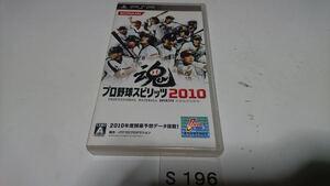 プロ野球 スピリッツ 2010 プロスピ SONY PSP プレイステーション ポータブル PlayStation ソフト 動作確認済 ゲーム 中古 KONAMI コナミ