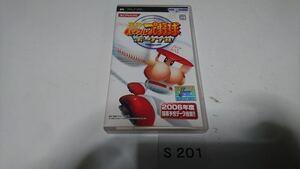 実況 パワフル プロ野球 ポータブル SONY PSP プレイステーション ポータブル PlayStation ソフト 動作確認済 ゲーム 中古 コナミ