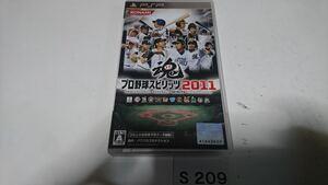 プロ野球 スピリッツ 2011 SONY PSP プレイステーション ポータブル PlayStation ソフト 動作確認済 ゲーム 中古 KONAMI コナミ
