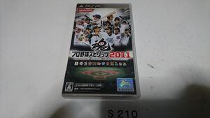 プロ野球 スピリッツ 2011 SONY PSP プレイステーション ポータブル PlayStation ソフト 動作確認済 ゲーム 中古 コナミ KONAMI