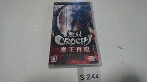無双OROCHI 魔王降臨 SONY PSP プレイステーション ポータブル PlayStation ソフト 動作確認済 ゲーム 中古 Koei
