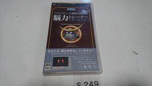 脳力 トレーナー ポータブル SONY PSP プレイステーション ポータブル PlayStation ソフト 動作確認済 ゲーム 中古 SEGA