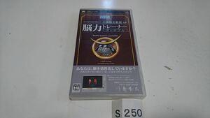 脳力 トレーナー ポータブル SONY PSP プレイステーション PlayStation ソフト 動作確認済 ゲーム 中古 セガ
