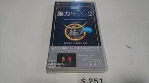 脳力 トレーナー ポータブル SONY PSP プレイステーション PlayStation ソフト 動作確認済 ゲーム 中古 SEGA