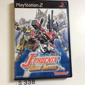 機甲兵団 J-PHOENIX BURST TACTICS SONY PS2 プレイステーション PlayStation プレステ2 ロボット ゲーソフト 中古 TAKARA J フェニックス