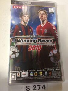 ウイニング イレブン 2010 SONY PSP プレイステーション ポータブル PlayStation ソフト 動作確認済 ゲーム 中古 KONAMI ウイイレ 2010