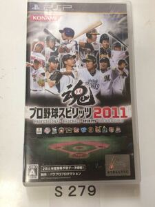 プロ野球 スピリッツ 2011 SONY PS2 プレイステーション PlayStation プレステ2 ソフト 中古 コナミ プロスピ 2011