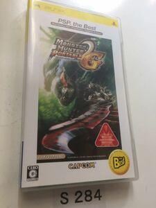 モンスター ハンター ポータブル 2G SONY PSP the Best プレイステーション ポータブル PlayStation ソフト 動作確認済 ゲーム 中古 CAPCOM