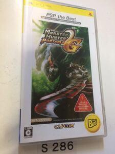 モンスター ハンター ポータブル 2nd G PSP the Best SONY プレイステーション ポータブル PlayStation ソフト 動作確認済 中古 カプコン