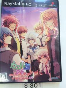 カエル畑 DE つかまえて SONY PS2 プレイステーション PlayStation プレステ2 ゲーム ソフト 中古 TAKUYO 乙女ゲーム