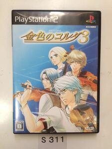 金色のコルダ 3 SONY PS2 プレイステーション PlayStation プレステ2 ゲーム ソフト 中古 koei 金コル 3 きんコル 乙女ゲー