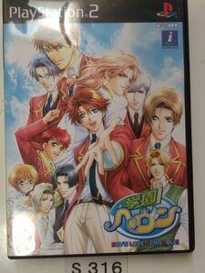 学園ヘヴン boy's love scramble SONY PS2 プレイステーション PlayStation プレステ2 ゲーム ソフト 中古 ギャルゲー BL